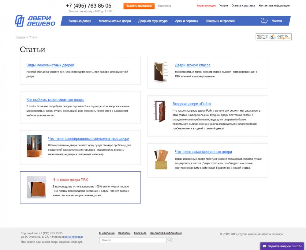 недорого наценка на двери в магазине Добронравов